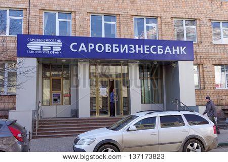 Nizhny Novgorod Russia. - April 13.2016. Bank Sarovbusinessbank on the street Georgia 21