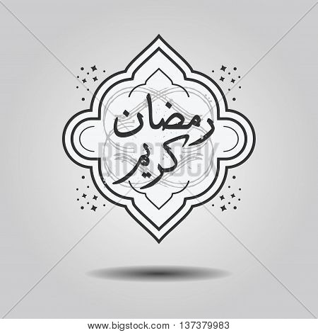 Abstract black and white Generous Ramadan message in Arabic language inside pretty emblem