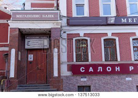 Nizhny Novgorod Russia. - April 18.2016. Megapolis BANK on the street Kovalikhinskaya 4