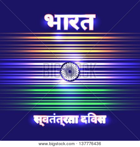 Hindi Inscription means India Independence Day. Vector background with Indian national flag, deep saffron, white and green colors. 15th of august design element with Dharma wheel and glow light effect