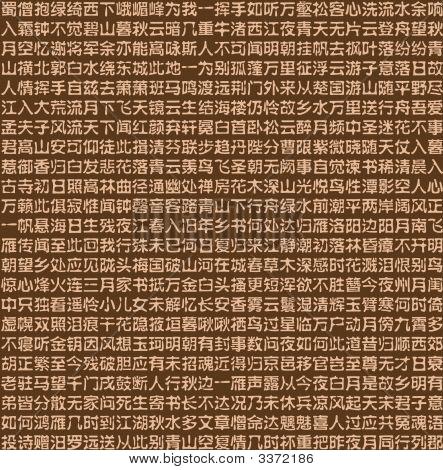 China And Japan Calligraphy