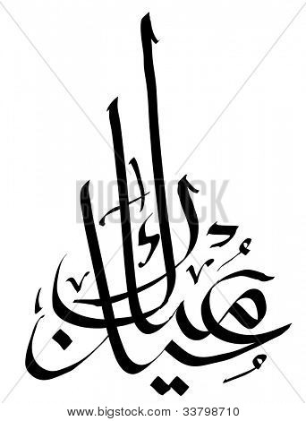 Arabic Hand Written Greeting Calligraphy - Eid Mubarak
