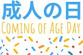 Coming Of Age Day - Japanese Holiday. Inscription Coming Of Age Day In Japanese And English. Templat poster
