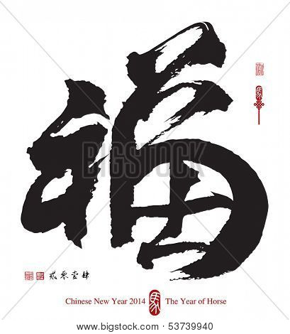 Vector Chinese New Year Calligraphy. Translation of Calligraphy: Good Fortune 2014. Translation of Red Stamps: Good Fortune Year of Horse.