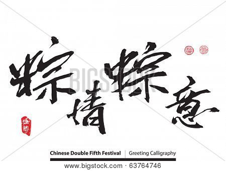 Vector Chinese Greeting Calligraphy For Dragon Boat Festival / Double Fifth Festival. Translation of Calligraphy: Special Affection with Double Fifth Festival. Red Stamp: Joyfulness Festival