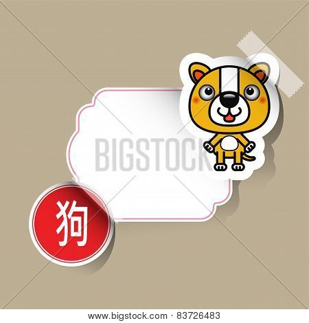 Chinese Zodiac Sign dog sticker