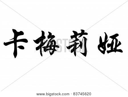 English Name Camellia In Chinese Calligraphy Characters