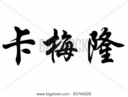 English Name Cameron In Chinese Calligraphy Characters
