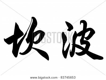 English Name Campo In Chinese Calligraphy Characters