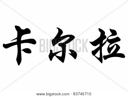 English Name Carla In Chinese Calligraphy Characters