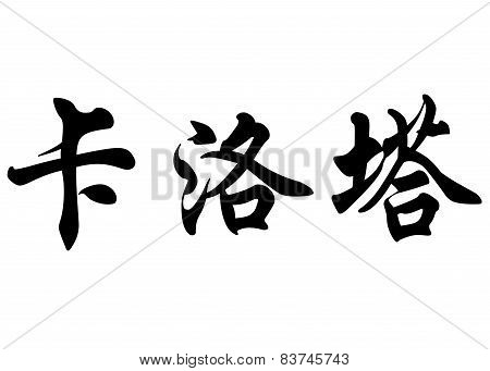 English Name Carlota In Chinese Calligraphy Characters