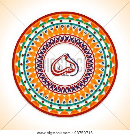 Artistic floral pattern decorated rounded frame with Arabic Islamic calligraphy of text Ramazan on shiny background.