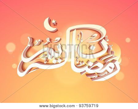 Beautiful Arabic Islamic calligraphy of text Ramadan Kareem on shiny background for Islamic holy month of prayers, celebration.
