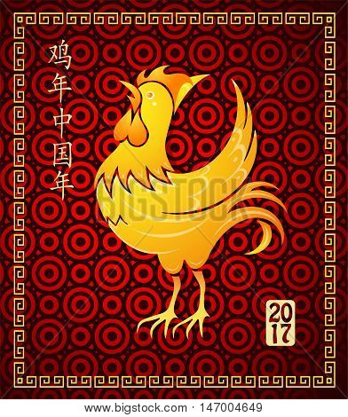 Chinese New Year greeting card design for 2017 New Year. hieroglyph translation: Chinese New Year of the Rooster