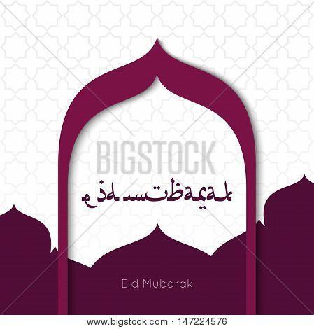 Islamic design Eid Mubarak beautiful greeting card template with mosque.