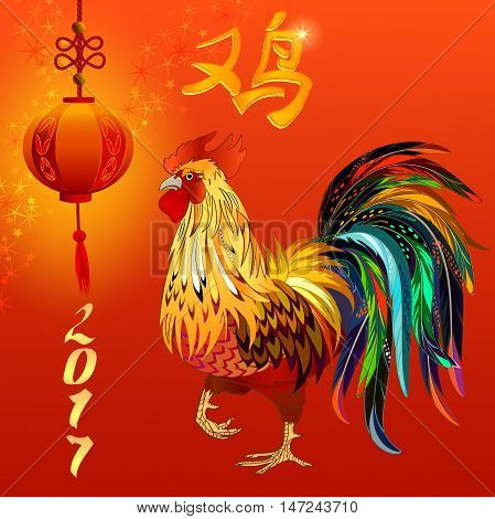 Fiery Rooster is a symbol of 2017 by the Chinese calendar. Hieroglyph means