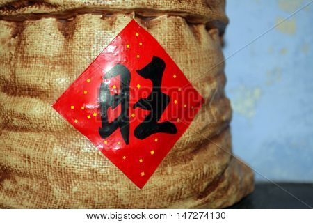 Stock image of Chinese calligraphy character - prosperous