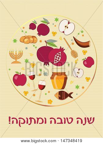 Autumn Holidays Greeting card design vector template. Jewish New Year greeting card design template. Greeting text in Hebrew: Good & Sweet Year. Autumn festival symbols: honey, pomegranate, apple, horn, wine, menorah, bread. Layered, editable
