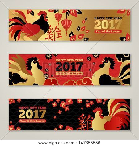 Horizontal Banners Set with Chinese New Year Elements. Hieroglyph Rooster. Vector illustration. Asian Lantern, Clouds and Flowers in Traditional Red and Gold Colors.