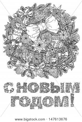 Russian happy new year. Cyrillic. Russian text English translation: happy new year. Xmas wreath and snowflakes on white background in zen adult coloring book style. Hand-drawn, stylish doodle
