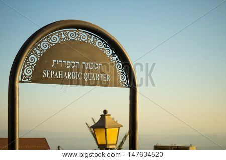 Sign Of The Sepahardic (spanish Jews) Quarter In Safed (tzfat)