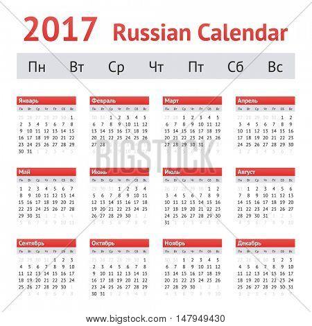 2017 Russian Calendar. Week starts on Monday