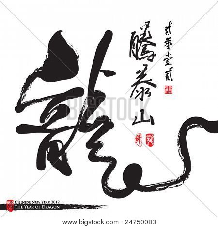 Vector Chinese New Year Calligraphy for the Year of Dragon - Dragon Rises Above the Mountain