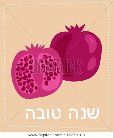 Rosh Shoshana greeting card with pomegranate