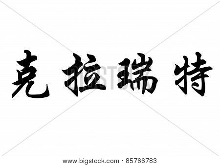 English Name Clarette In Chinese Calligraphy Characters