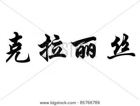 English Name Clarisse In Chinese Calligraphy Characters