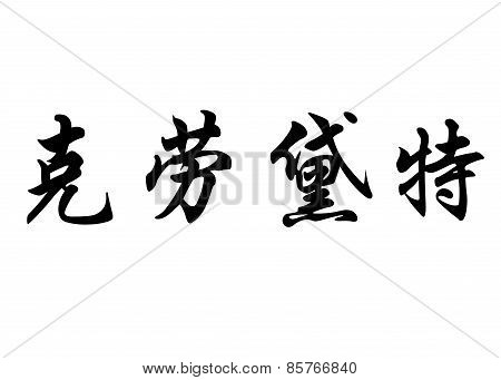 English Name Claudete In Chinese Calligraphy Characters
