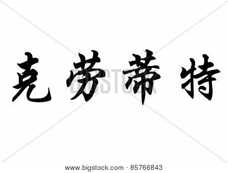 English Name Claudette In Chinese Calligraphy Characters