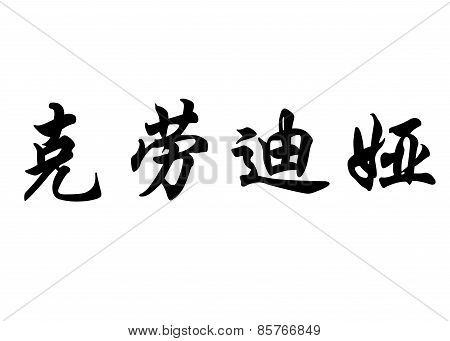 English Name Claudia In Chinese Calligraphy Characters