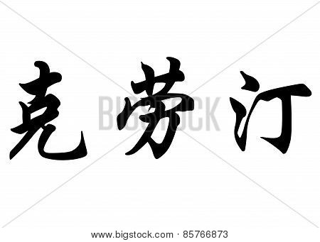 English Name Claudine In Chinese Calligraphy Characters
