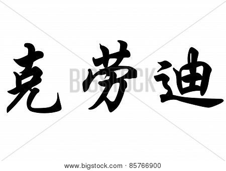 English Name Claudy In Chinese Calligraphy Characters