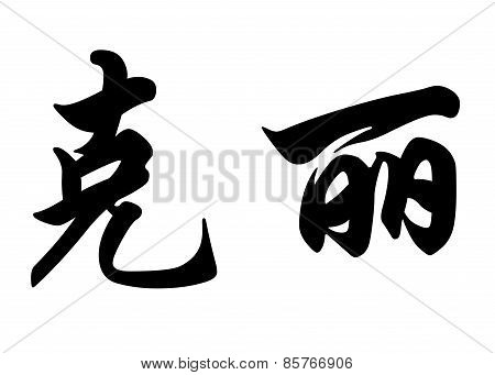 English Name Clea In Chinese Calligraphy Characters