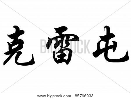 English Name Cleiton In Chinese Calligraphy Characters