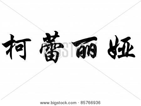 English Name Clelia In Chinese Calligraphy Characters