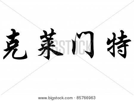 English Name Clemente In Chinese Calligraphy Characters