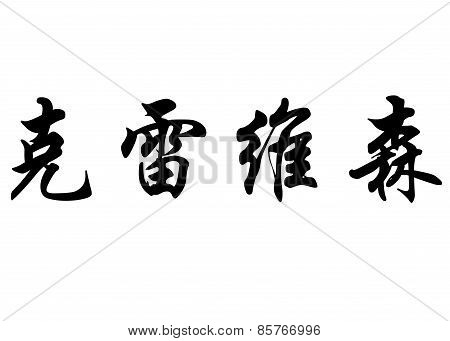 English Name Cleverson In Chinese Calligraphy Characters