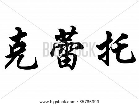 English Name Cleto In Chinese Calligraphy Characters
