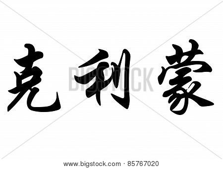 English Name Climent In Chinese Calligraphy Characters