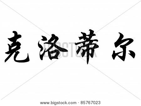 English Name Clothilde Or Clotilde In Chinese Calligraphy Characters