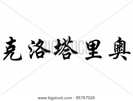 English Name Clotario In Chinese Calligraphy Characters