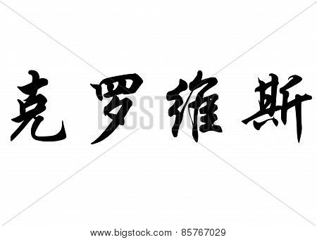 English Name Clovis In Chinese Calligraphy Characters