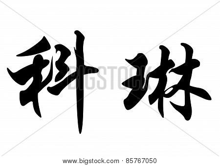 English Name Colin Or Coline Or Colleen In Chinese Calligraphy Characters