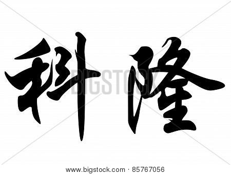 English Name Colombe In Chinese Calligraphy Characters