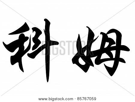 English Name Come In Chinese Calligraphy Characters