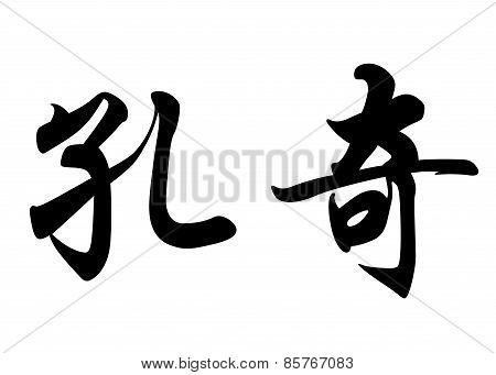 English Name Conchi In Chinese Calligraphy Characters