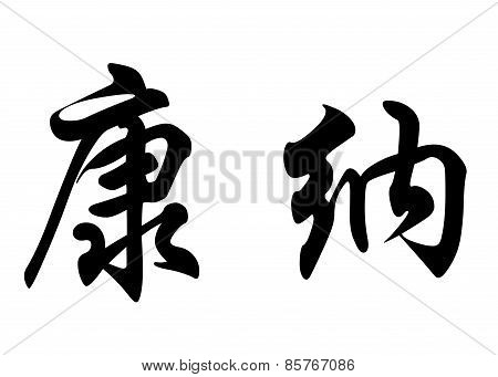 English Name Connor Or Conor In Chinese Calligraphy Characters